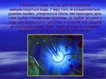 * У більшості таких систем для охолодження використовується вода. У міру того...
