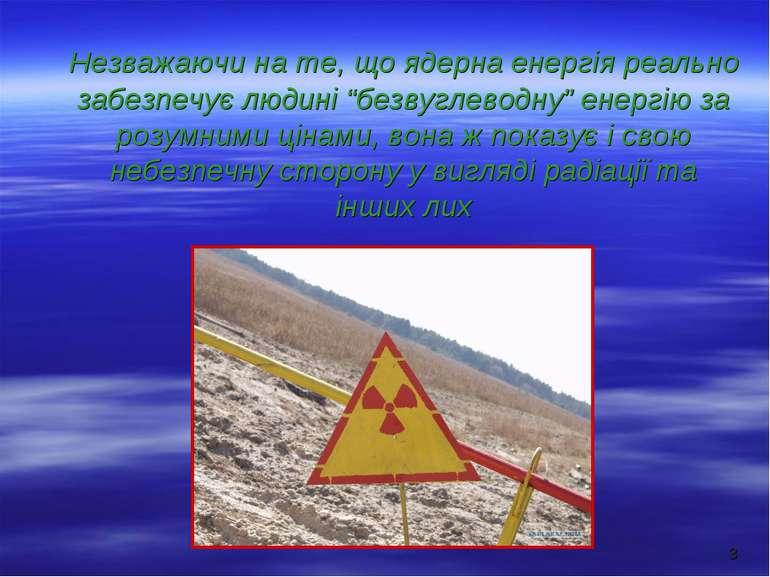 """* Незважаючи на те, що ядерна енергія реально забезпечує людині """"безвуглеводн..."""