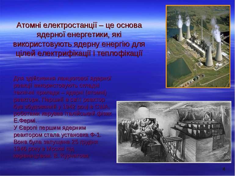 * Атомні електростанції – це основа ядерної енергетики, які використовують яд...