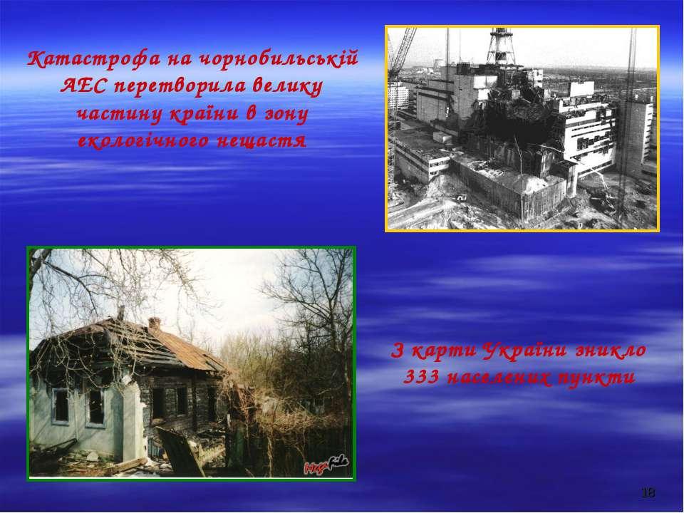 * Катастрофа на чорнобильській АЕС перетворила велику частину країни в зону е...