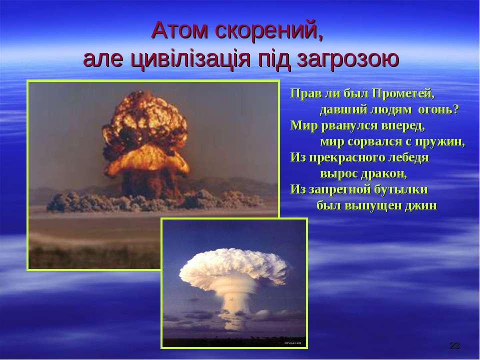 * Атом скорений, але цивілізація під загрозою Прав ли был Прометей, давший лю...