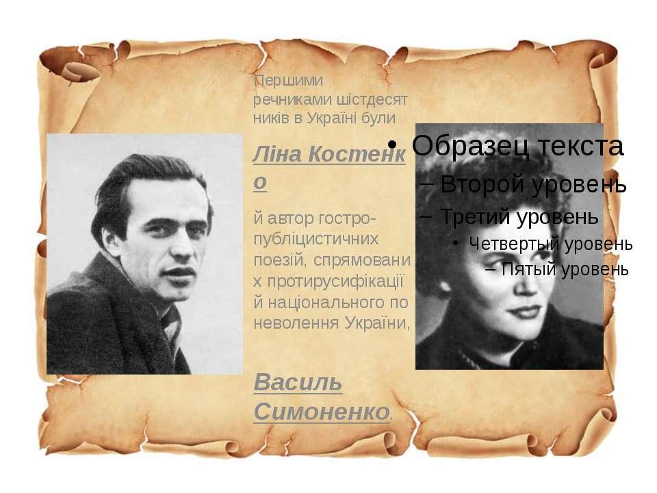Першими речникамишістдесятниківвУкраїнібули ЛінаКостенко й авторгостро...