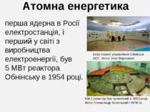 перша ядерна в Росії електростанція, і перший у світі з виробництва електроен...