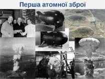 Перша атомної зброї
