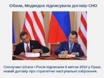 Обама, Медведєв підписувати договір СНО Сполучені Штати і Росія підписали 8 к...