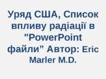 "Уряд США, Список впливу радіації в ""PowerPoint файли"" Автор: Eric Marler M.D."