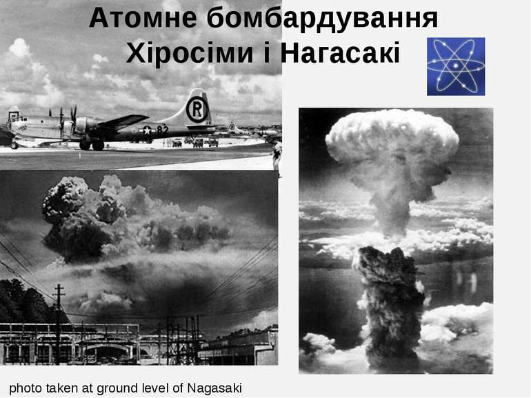 Атомне бомбардування Хіросіми і Нагасакі photo taken at ground level of Nagas...