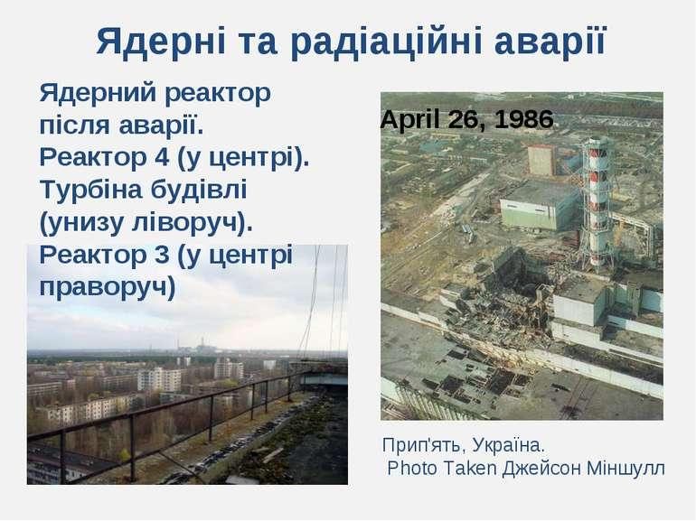 Прип'ять, Україна. Photo Taken Джейсон Міншулл Ядерний реактор після аварії....