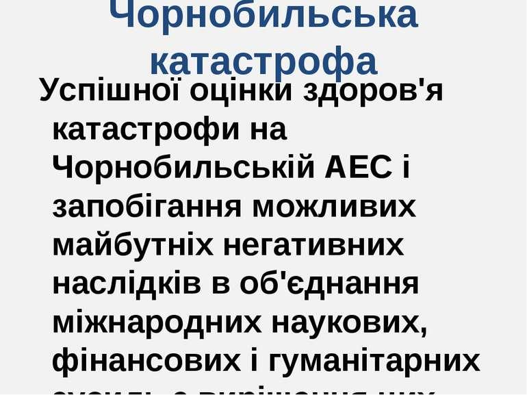Успішної оцінки здоров'я катастрофи на Чорнобильській АЕС і запобігання можли...