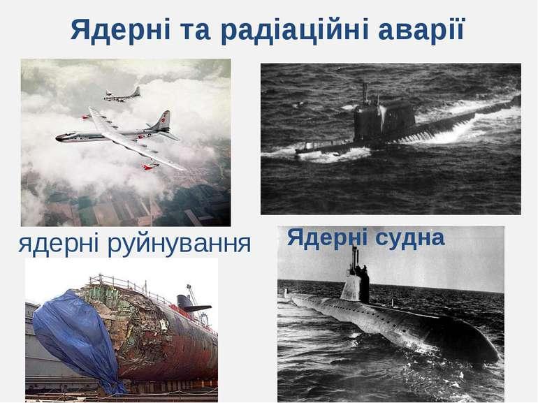 Ядерні та радіаційні аварії ядерні руйнування Ядерні судна