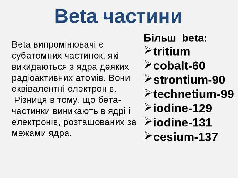 Beta частини Більш beta: tritium cobalt-60 strontium-90 technetium-99 iodine-...
