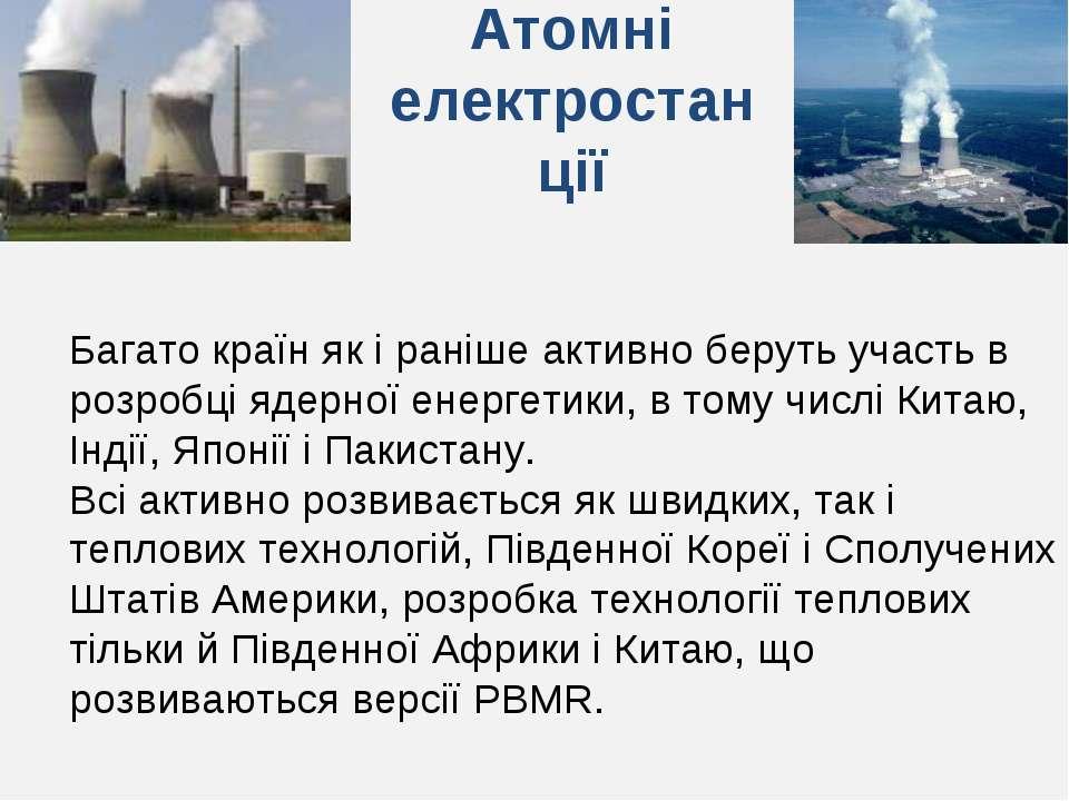 Багато країн як і раніше активно беруть участь в розробці ядерної енергетики,...