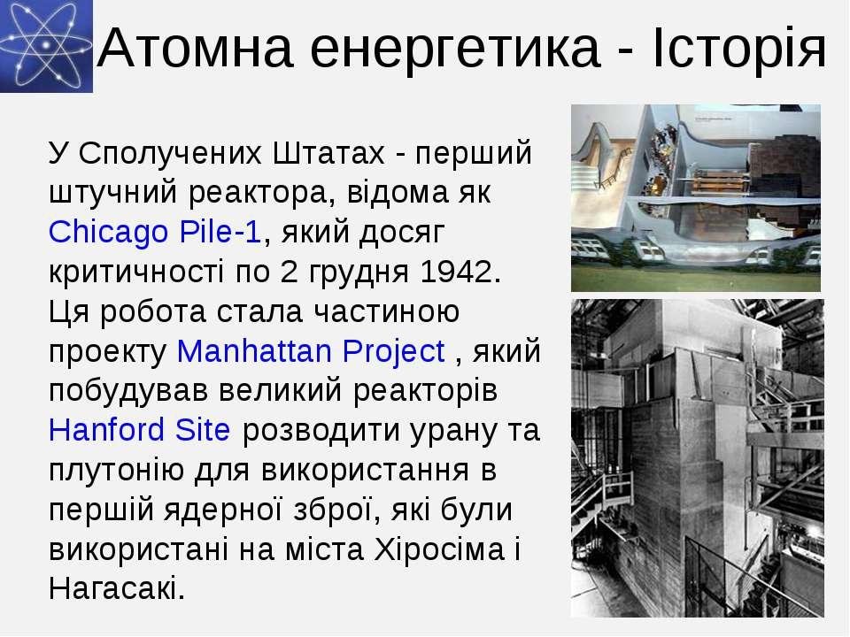 Атомна енергетика - Історія У Сполучених Штатах - перший штучний реактора, ві...