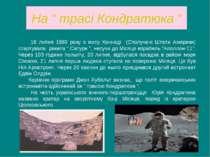 """На """" трасі Кондратюка """" 16 липня 1969 року з мису Кеннеді (Сполучені Штати Ам..."""