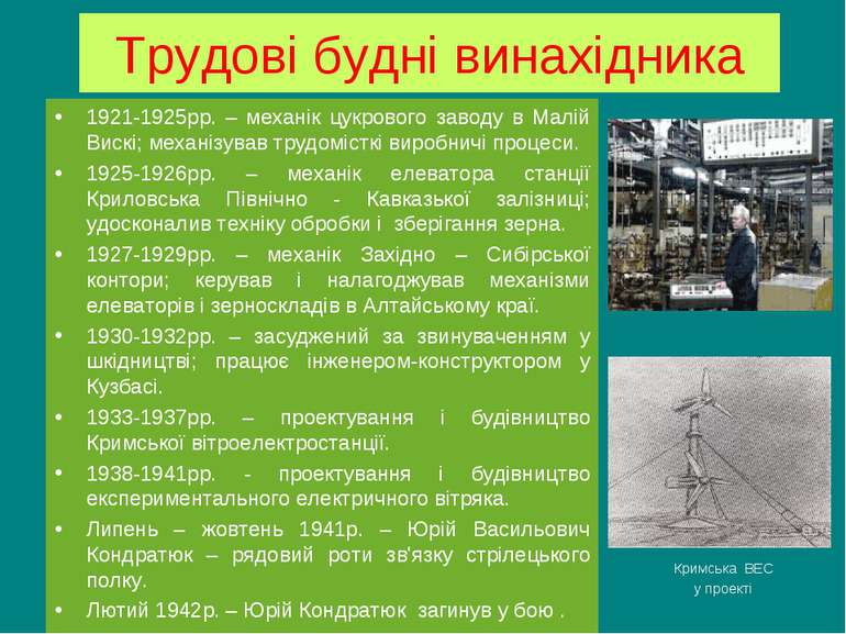 Трудові будні винахідника 1921-1925рр. – механік цукрового заводу в Малій Вис...