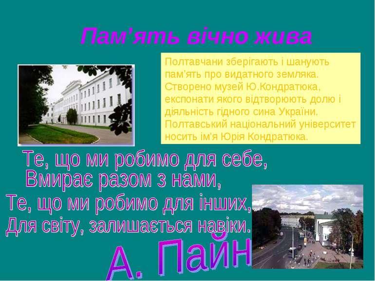 Пам'ять вічно жива Полтавчани зберігають і шанують пам'ять про видатного земл...