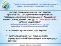 Інститут програмних систем НАН України протягом 2011-2012 років виконав робот...