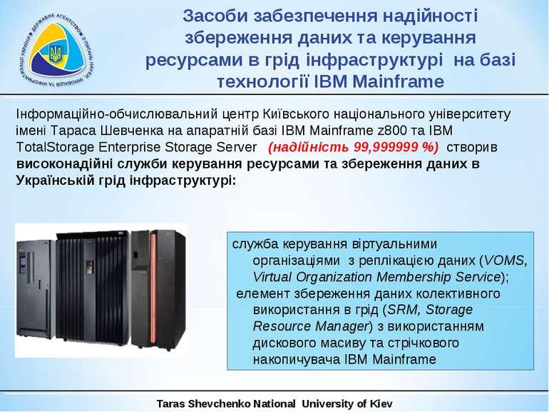 служба керування віртуальними організаціями з реплікацією даних (VOMS, Virtua...