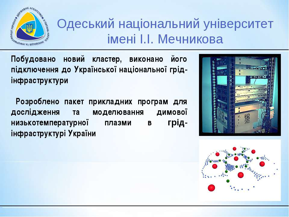 Одеський національний університет імені І.І. Мечникова Побудовано новий класт...