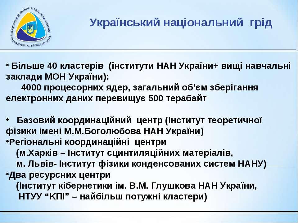 Більше 40 кластерів (інститути НАН України+ вищі навчальні заклади МОН Україн...