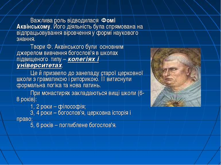 Важлива роль відводилася Фомі Аквінському. Його діяльність була спрямована на...