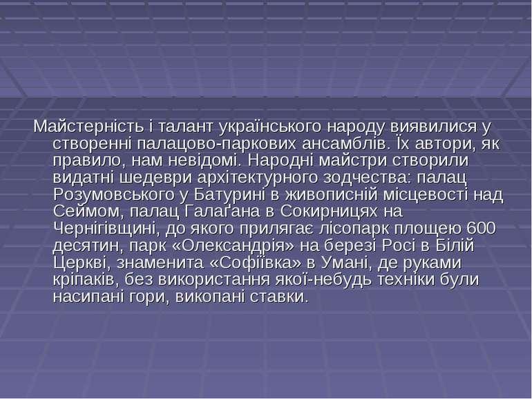 Майстерність і талант українського народу виявилися у створенні палацово-парк...