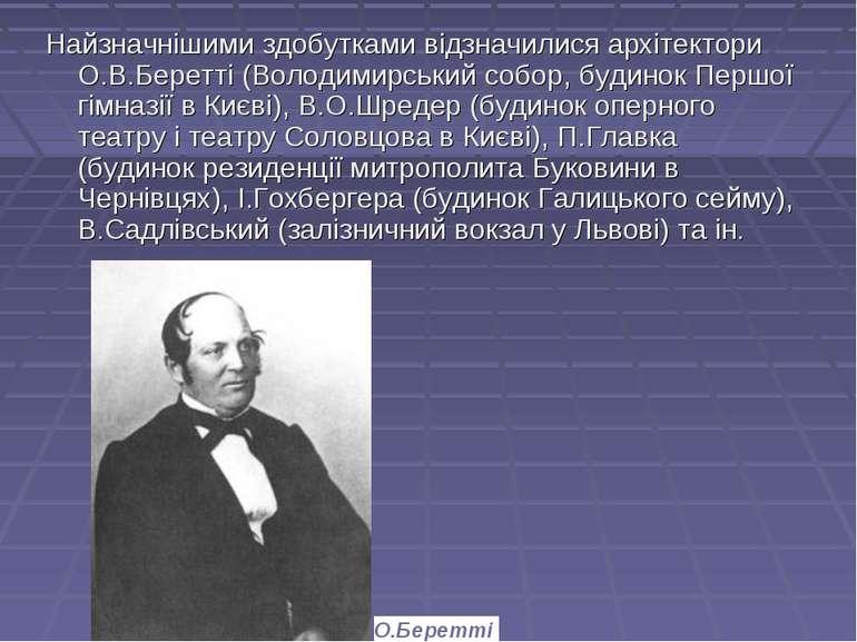 Найзначнішими здобутками відзначилися архітектори О.В.Беретті (Володимирський...