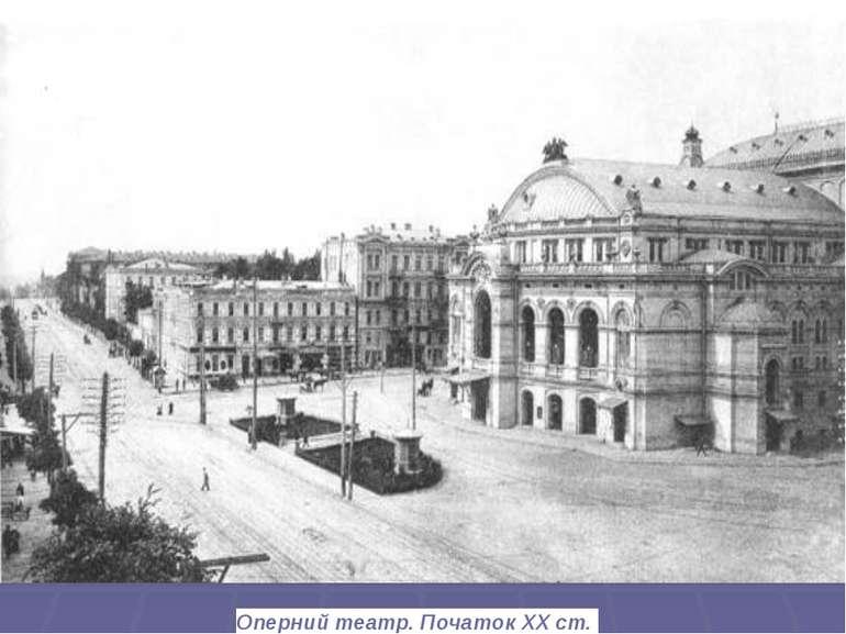 Оперний театр. Початок ХХст.
