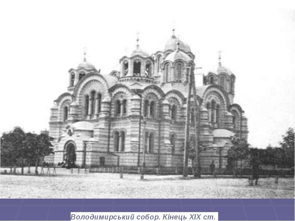 Володимирський собор. Кінець ХІХст.