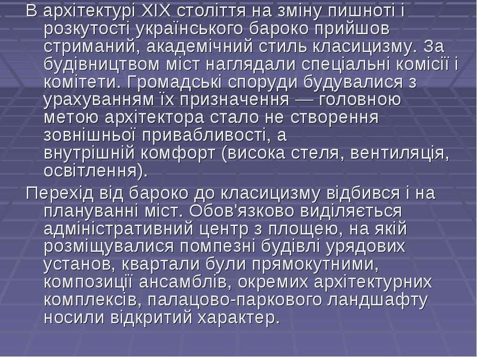 В архітектурі XIX століття на зміну пишноті і розкутості українськогобароко...