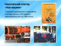 Національний кластер «Нові машини» Створення національного інноваційного клас...