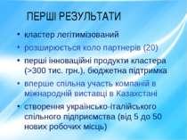 ПЕРШІ РЕЗУЛЬТАТИ кластер легітимізований розширюється коло партнерів (20) пер...