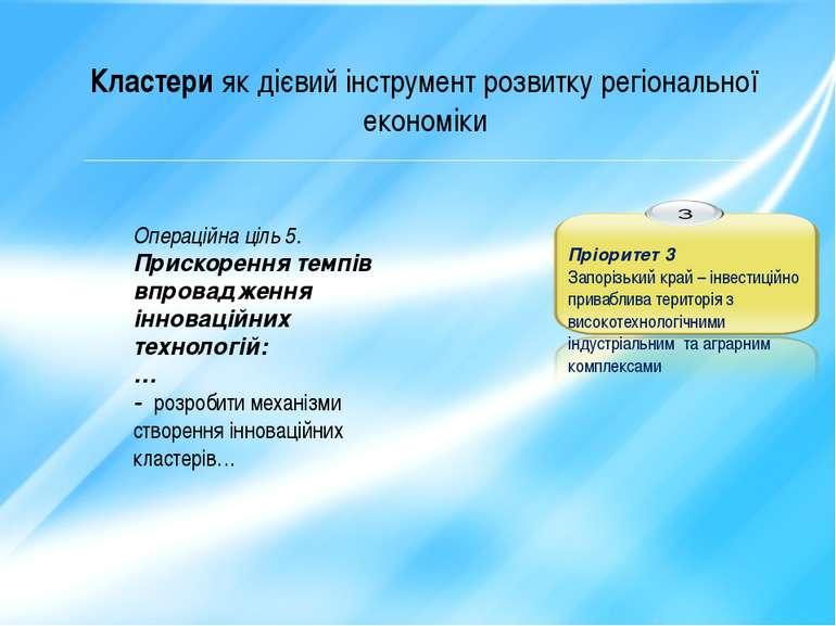 Операційна ціль 5. Прискорення темпів впровадження інноваційних технологій: …...