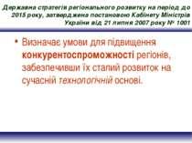 Державна стратегія регіонального розвитку на період до 2015 року, затверджена...