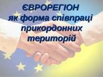 ЄВРОРЕГІОН як форма співпраці прикордонних територій