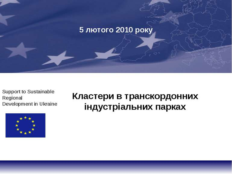 Support to Sustainable Regional Development in Ukraine 5 лютого 2010 року Кла...