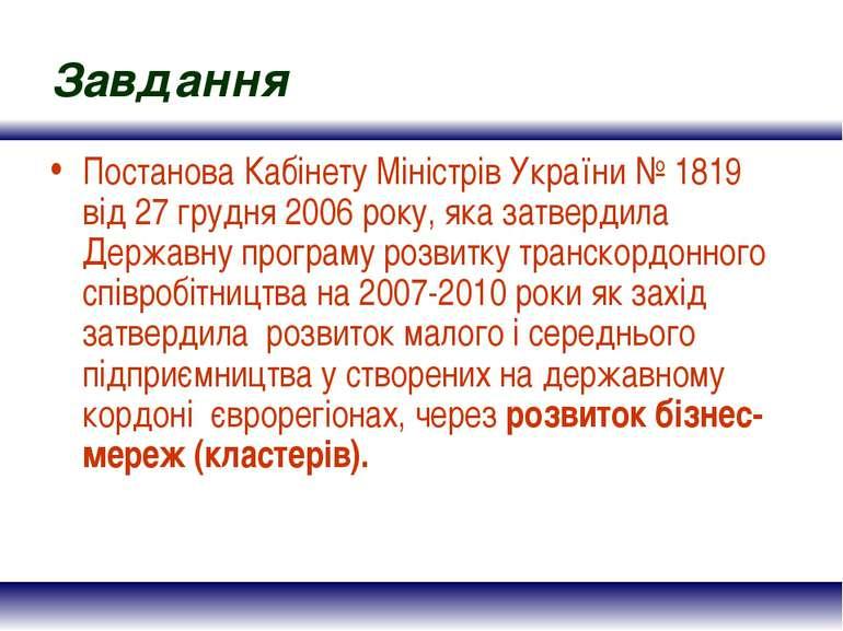 Завдання Постанова Кабінету Міністрів України № 1819 від 27 грудня 2006 року,...