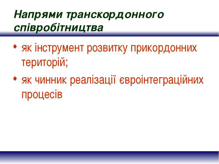 Напрями транскордонного співробітництва як інструмент розвитку прикордонних т...