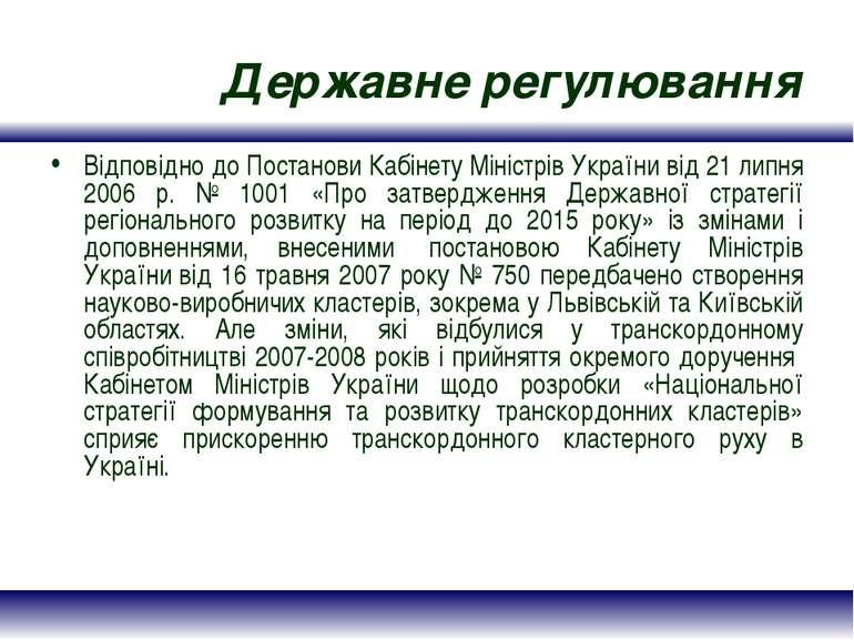 Державне регулювання Відповідно до Постанови Кабінету Міністрів України від 2...