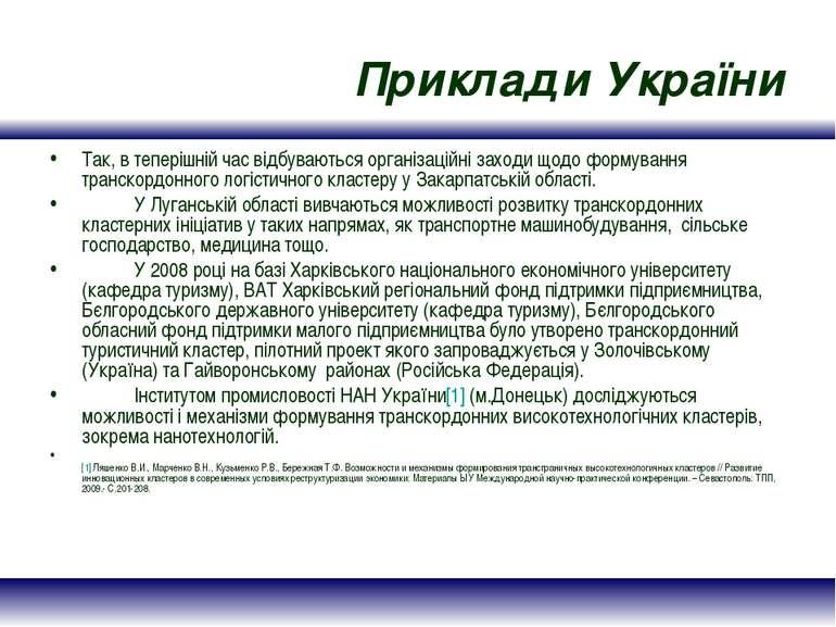 Приклади України Так, в теперішній час відбуваються організаційні заходи щодо...