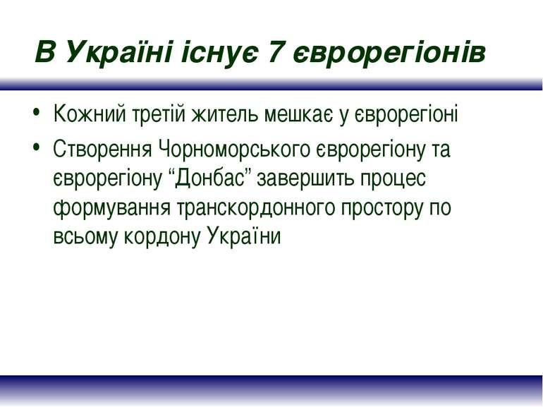 В Україні існує 7 єврорегіонів Кожний третій житель мешкає у єврорегіоні Ство...