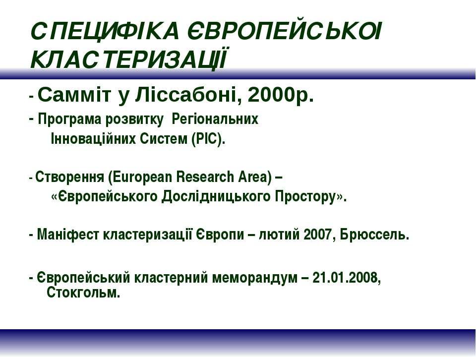 СПЕЦИФІКА ЄВРОПЕЙСЬКОІ КЛАСТЕРИЗАЦІЇ - Самміт у Ліссабоні, 2000р. - Програма ...