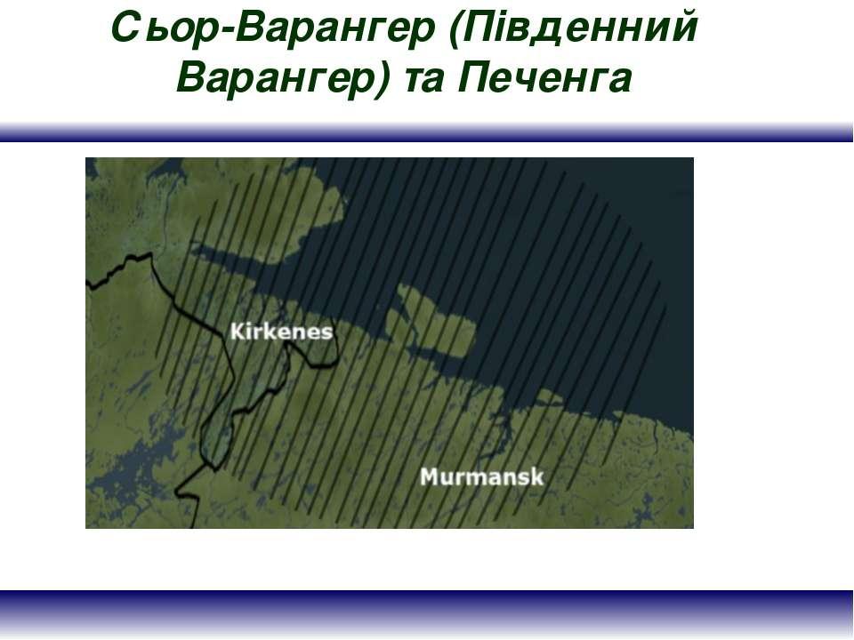 Сьор-Варангер (Південний Варангер) та Печенга