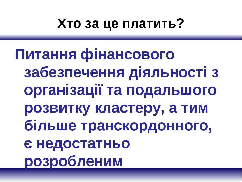 Питання фінансового забезпечення діяльності з організації та подальшого розви...