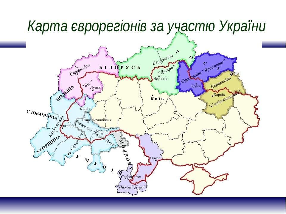Карта єврорегіонів за участю України