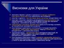 Висновки для України економіка України і суб'єкти її діяльності готові до спр...