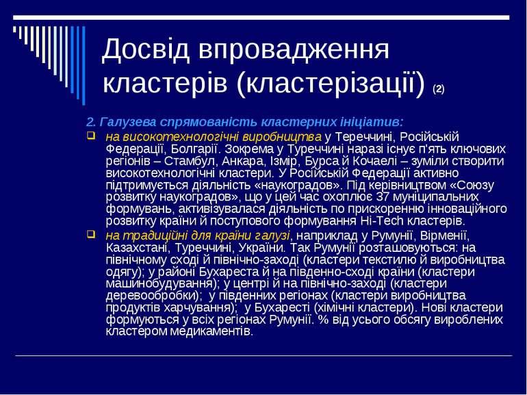 Досвід впровадження кластерів (кластерізації) (2) 2. Галузева спрямованість к...