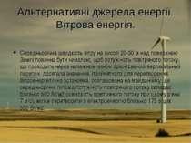 Альтернативні джерела енергії. Вітрова енергія. Середньорічна швидкість вітру...