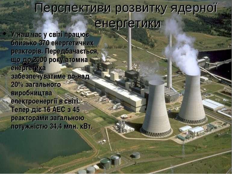 Перспективи розвитку ядерної енергетики У наш час у світі працює близько 370 ...
