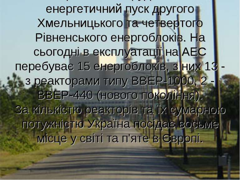 У липні 2002 р. Південно-Українська АЕС першою серед українських атомних елек...